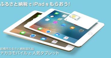 furusato-pc-tablet36