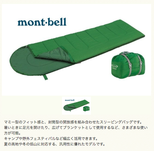 montbell-gift3